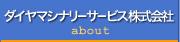 ダイヤマシナリー株式会社